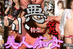 [Tokyo_Hot-n1344] 東京熱 東熱激情 小悪魔美人痴女 特集 part1