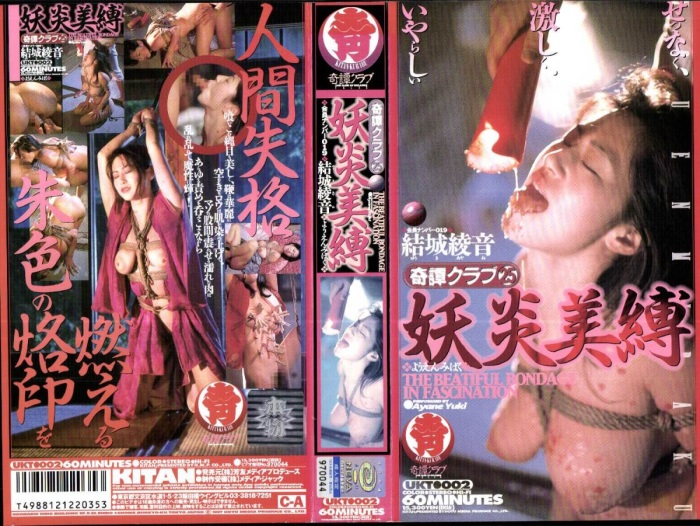 [UKT-002] 奇譚クラブ 25 妖炎美縛