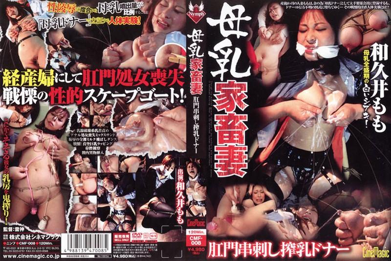 [CMF-008] 母乳家畜妻 肛門串刺し搾乳ドナー 和久井もも ニンフ 鼻フック SM