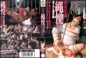 [ADV R0135] 縄悦 0 卑肉内縁妻劣情縛り(DVDとVHSのセット) SM アートビデオ