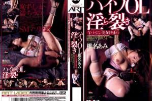 [ART 2181] High Socks Office Lady Gets Torn Open Ami Shina