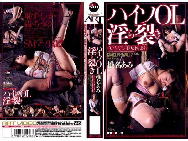 [ART-2181] High Socks Office Lady Gets Torn Open Ami Shina