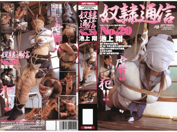[ART-2240] Slave Communication No.20 Sho Ikegami Scat