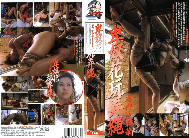 [ART-2341] Dirty Guys & Beautiful Flower in Rope Play – Sayaka Ikeuchi