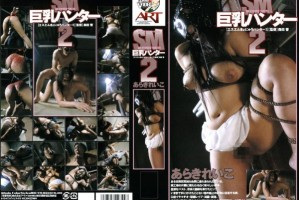 [ART 2344] Big Tits Sado Masochism Hunter 2 Reiko Araki