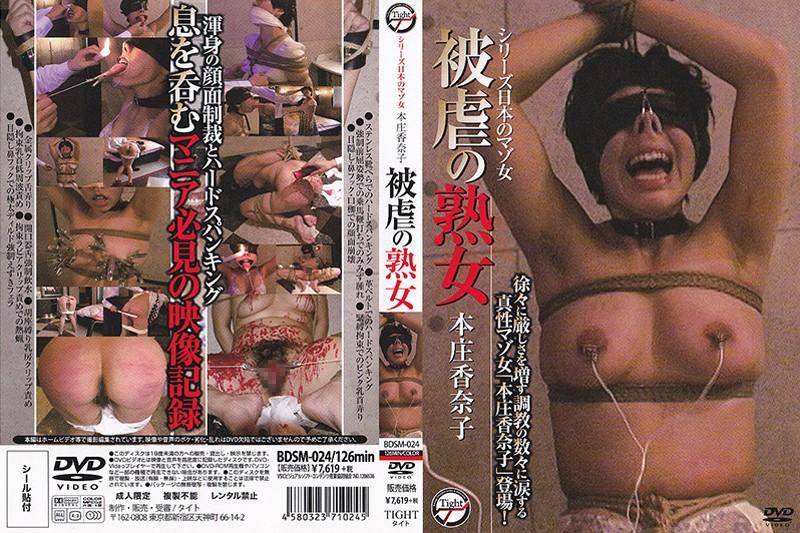 [BDSM-024] シリーズ日本のマゾ女 被虐の熟女 本庄香奈子 Restraint Tied