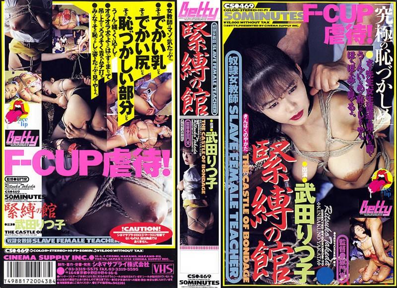 [CS-0469] Slave Female Teacher. S&M House. Ritsuko Takeda