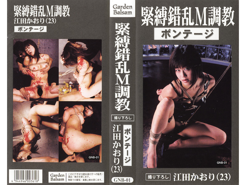 [GNB-01] A Bondage Slave's Chaotic Training – Eda Kaori (23)