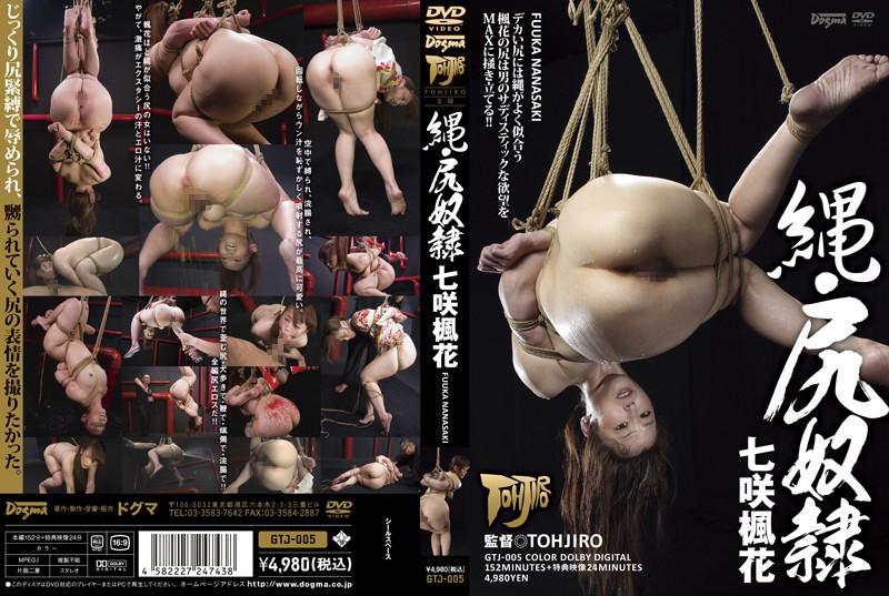 [GTJ-005] 縄・尻奴隷 七咲楓花 152分 ドグマ