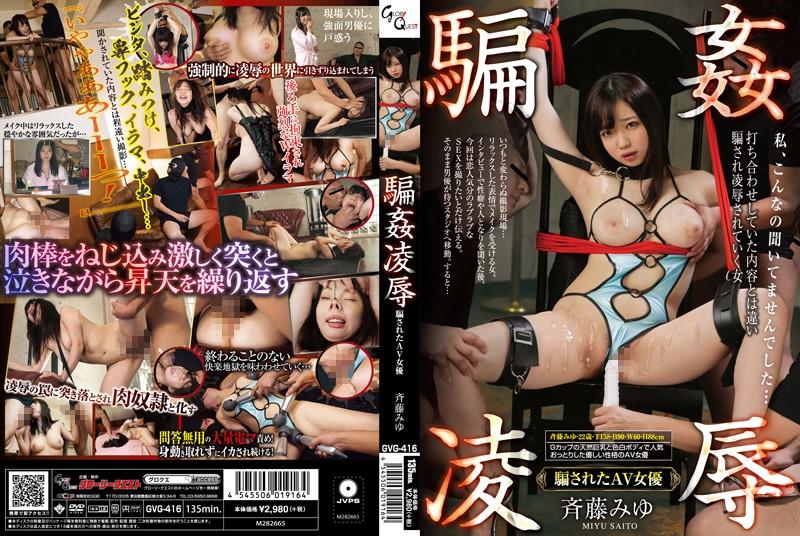 [GVG-416] 騙姦凌辱 騙されたAV女優 Humiliation 踏みつけ(M男) SM Deep Throating