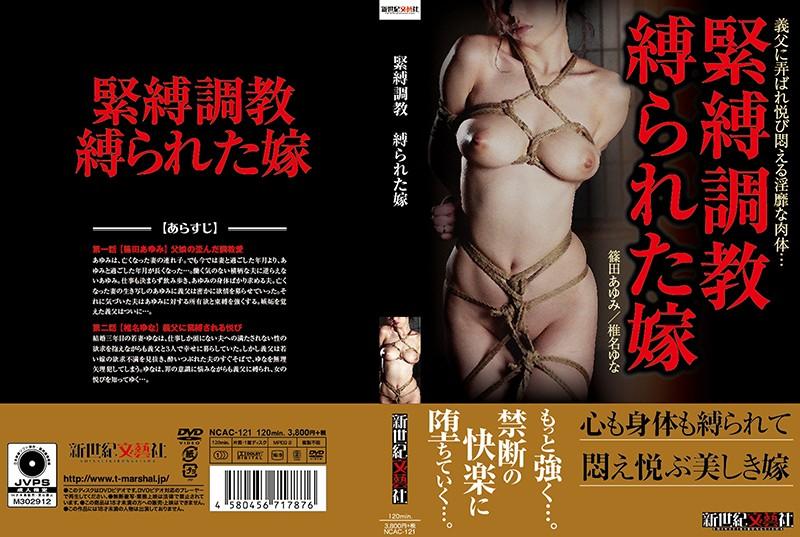 [NCAC-121] 緊縛調教 縛られた嫁 Incest KMP(ケイ・エム・プロデュース) Wife Humiliation