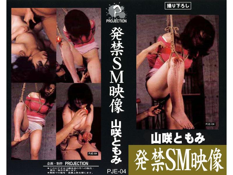 [PJE-04] Banned S&M Video Tomomi Yamazaki
