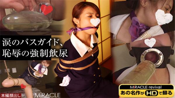 [Sm_miracle-0184] 「涙のバスガイド、恥辱の強制飲尿」