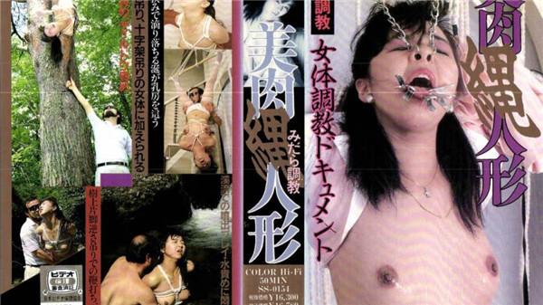 [SS-0151] 志摩伝説 高田 真由美 – 志摩伝説 「美肉縄人形 」