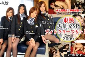 [Tokyo Hot n1351] 東京熱 大乱交SP2009ディレィクターズカット版 part1
