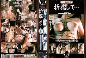 [VKT 011] 奇譚クラブ 00 折檻して… 巨乳0女たちの地獄絵巻 Tits H.M.P