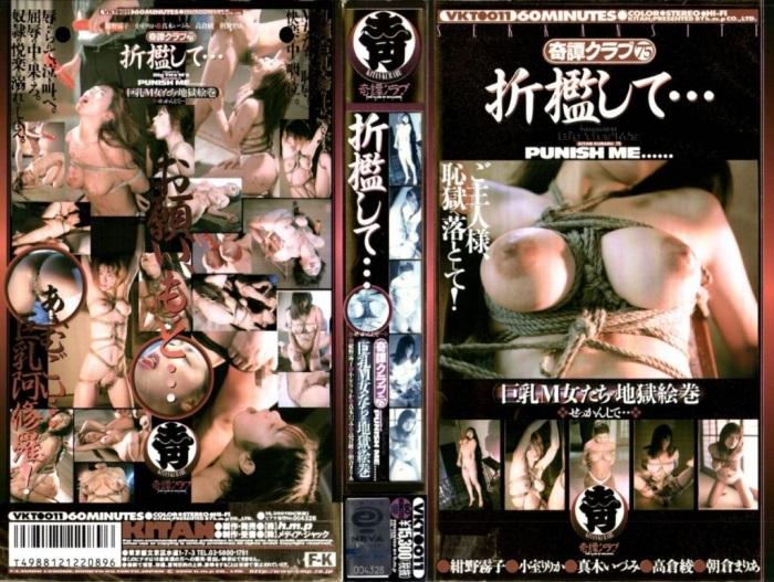 [VKT-011] 奇譚クラブ 00 折檻して… 巨乳0女たちの地獄絵巻 Tits H.M.P