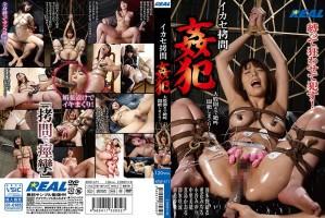 [XRW 471] イカセ拷問 姦犯 大股開きで絶叫悶絶しまくり! KMP(ケイ・エム・プロデュース) Squirting 120分 SM Humiliation