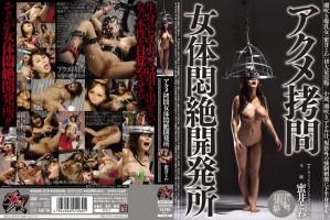 [DASD 070] アクメ拷問女体悶絶開発所 蜜井とわ 潮吹き Planning I~Jカップ