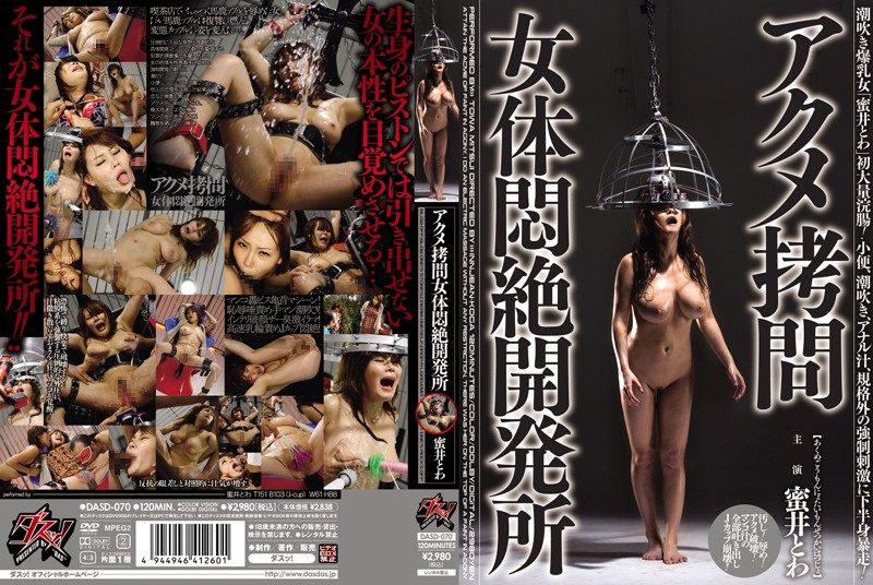 [DASD-070] アクメ拷問女体悶絶開発所 蜜井とわ 潮吹き Planning I~Jカップ