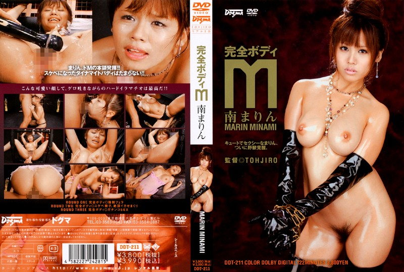 [DDT-211] 完全ボディM Deep Throating Actress スカトロ 122分 フェラ・手コキ