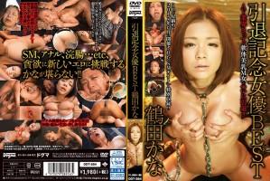 [DDT 584] 引退記念女優BEST 鶴田かな 浣腸 Enema 筋肉(フェチ)