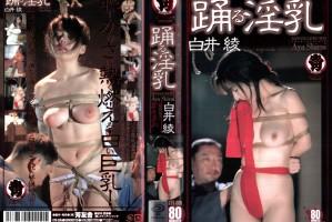 [KTK 006] 踊る淫乳 白井綾     芳友舎 伊藤順一