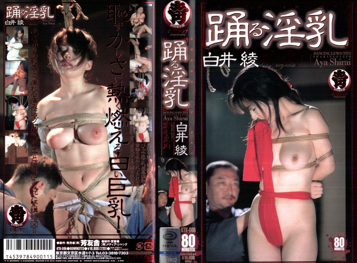 [KTK-006] 踊る淫乳 白井綾     芳友舎 伊藤順一