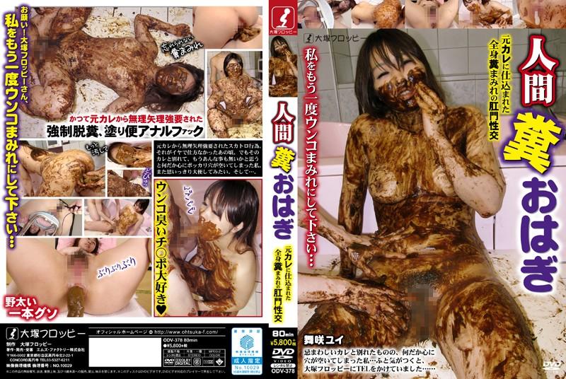 [ODV-378] 人間糞おはぎ 元カレに仕込まれた全身糞まみれの肛門性交 大塚フロッピー スカトロ