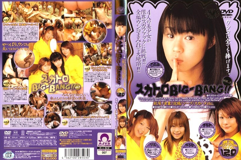 [SCMD-03] スカトロ222-2222!!飲尿 食糞 浣腸 ソープ スカハメ222 … Piss Drinking Coprophagy Golden Showers
