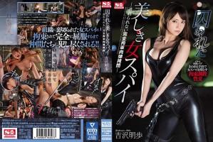 [SSNI 379] 囚われた美しき女スパイ ―逃れられない完全拘束肉弾拷問― ... Humiliation [Jo]Style Actress