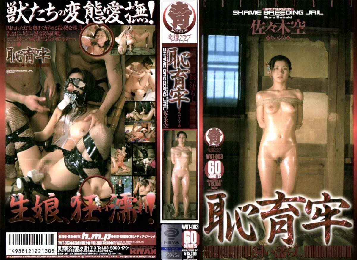 [WKT-003] 恥育牢 飼い濡らし H.M.P 奇譚クラブ
