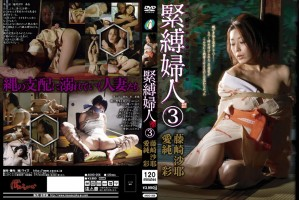 [AKHO 056] 緊縛婦人 3 赤ほたるいか/妄想族