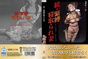 [NCAC 137] 続・緊縛寝取られ妻 SM 新世紀文藝社 スパンキング・鞭打ち KMP(ケイ・エム・プロデュース)