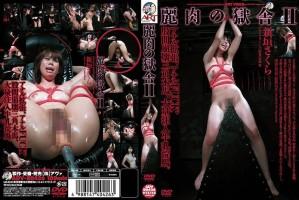 [ADV R0426] 麗肉の獄舎 2 調教 SM アート(アヴァ) Humiliation