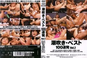 [DDT 165] 潮吹き・ベスト100連発 VOL.2 企画 135分 ドグマ