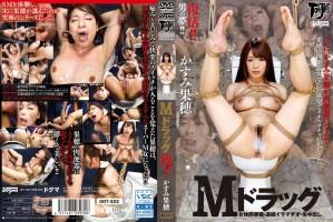 [DDT 522] Mドラッグ 女体肉便器・連続イラマチオ・生中出し かすみ果穂 フェラ・手コキ 凌辱 女優