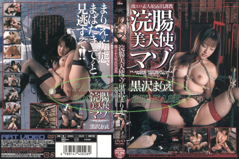 [ADV-R0028] 浣腸美天使マゾ アナル その他アナル アートビデオ 637 MB