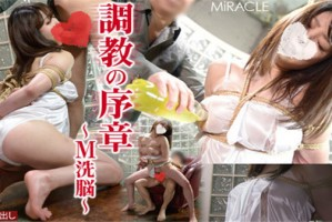 [Sm miracle 0906] さくら (サクラ)「調教の序章 ~M洗脳~」 942 MB (HD)