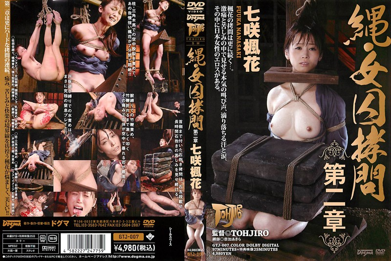 [GTJ-007] 縄・女囚拷問 第二章 七咲楓花 SM Tied 陵辱 1.09 GB