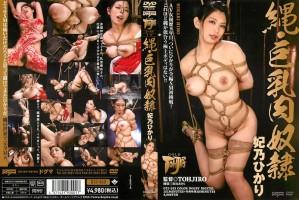 [GTJ 013] 縄・巨乳肉奴隷 妃乃ひかり SM ドグマ 941 MB