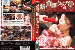 [HODV 20975] 新・奇譚クラブ-蝋- SM H.M.P 1.62 GB