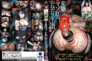 [NITR 432] 変態マゾ肛門おねだり淫語 8 Dirty Slut NITRO Fetish 1.82 GB (HD)