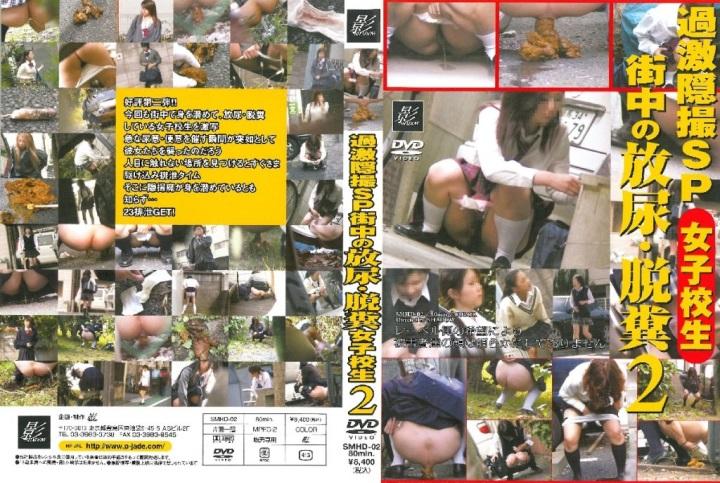 [SMHD-02] 過激隠撮SP 街中の放尿・脱糞女子校生2 スカトロ Other School Girls シャドウ 1.35 GB