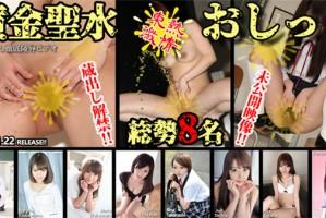 [Tokyo Hot n1359 n1360] 東京熱 東熱激情 黄金聖水おしっこ特集 part6 3.31 GB (FHD)