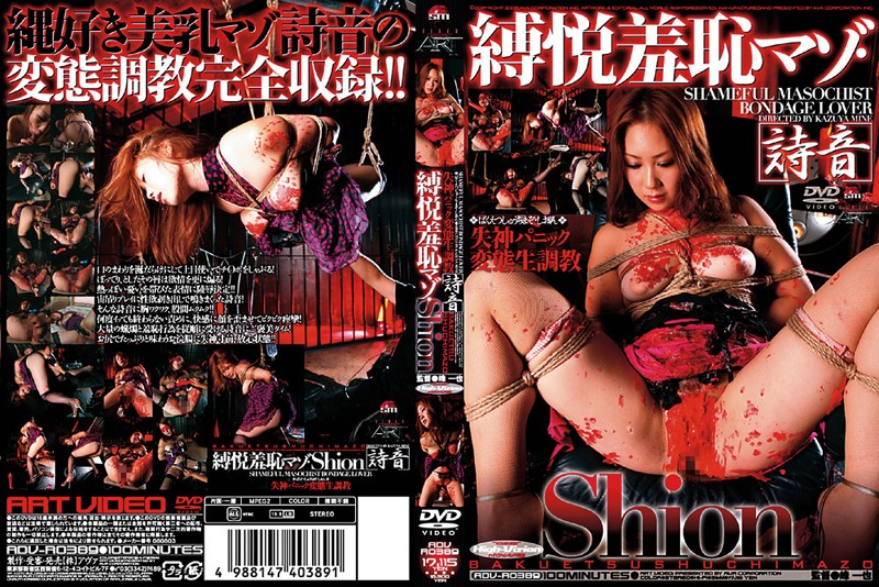 [ADV-R0389] 縛悦羞恥マゾ・SHION SM 調教 Humiliation 558 MB