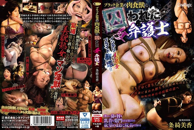 [CMC-213] ブラック企業の肉食獣に囚われた女弁護士 SM 5.01 GB (FHD)
