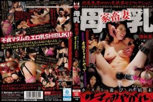 [CMF 035] 母乳家畜妻 ホスト遊びの結末 「ザマァみやがれ」 潮絢那 縛り おっぱい SM シネマジック 巨乳 Breast Milk 1.48 GB