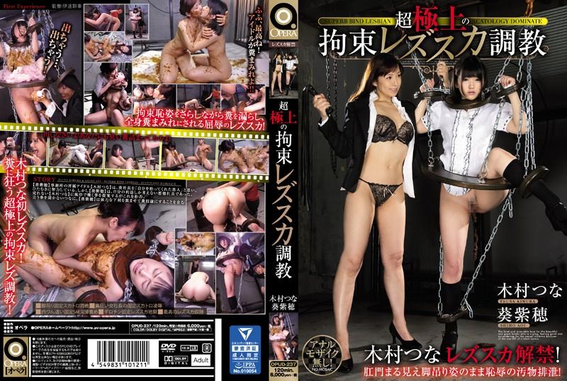 [OPUD-237] 超極上の拘束レズスカ調教 凌辱 女優 Actress 3.48 GB (FHD)