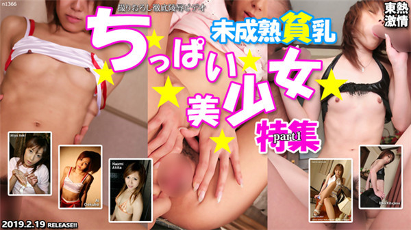 [Tokyo_Hot-n1366] 東京熱 東熱激情 未成熟貧乳ちっぱい美少女特集 part1 1020 MB (HD)